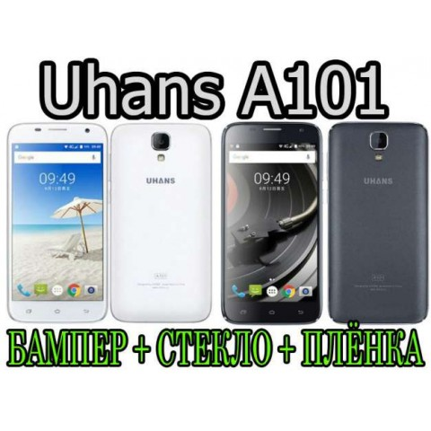 Смартфон  Uhans A101 + Бампер + Стекло